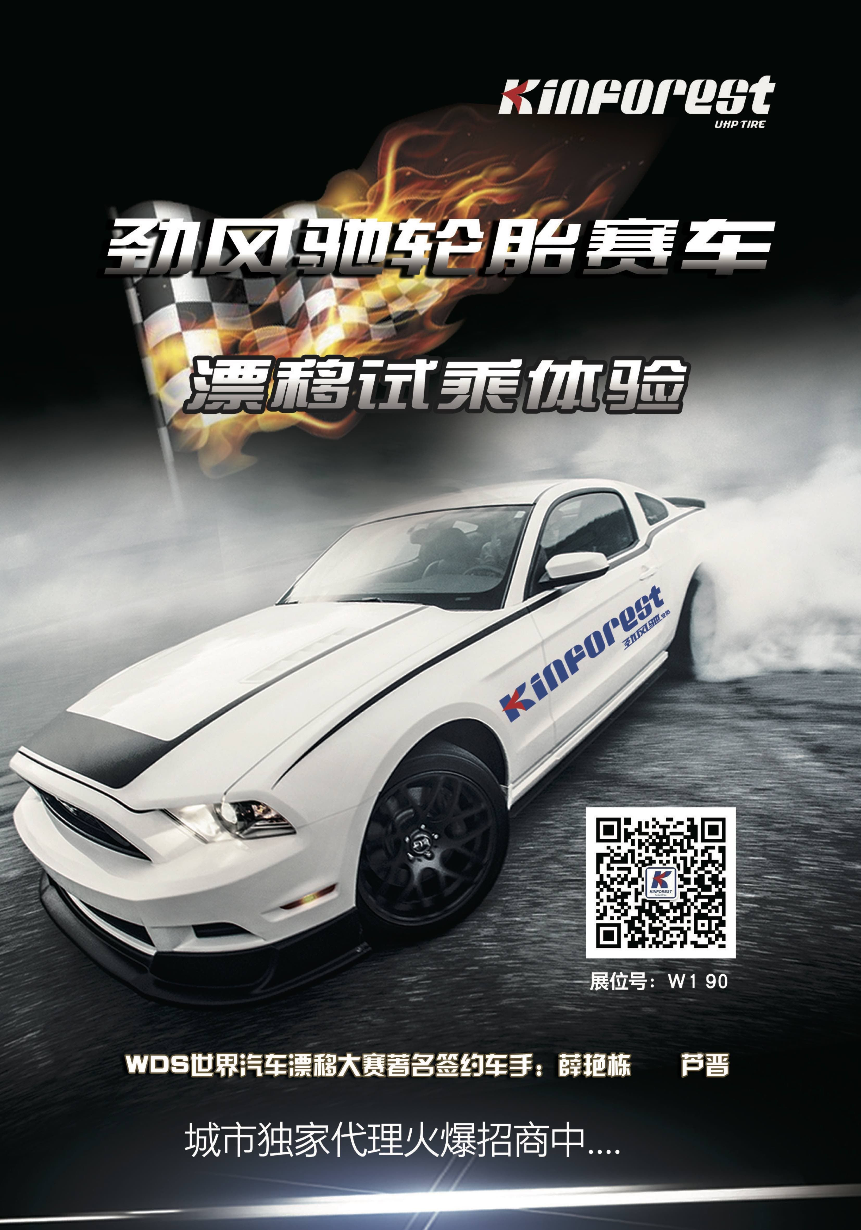 Kinforest 劲风驰轮胎 From China Grtae China Guangrao Rubber Tire