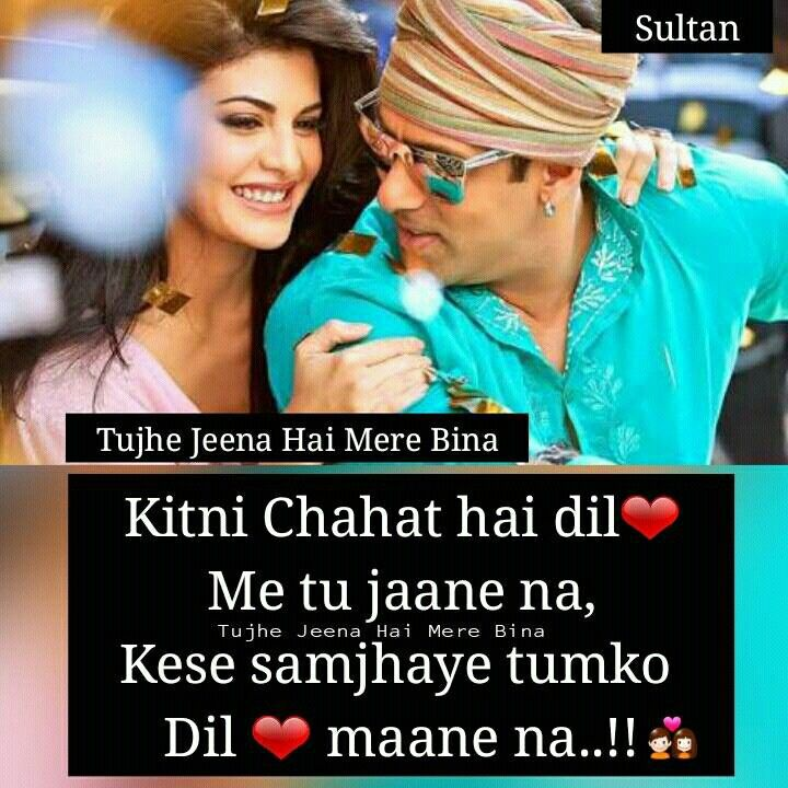 Love Relation Quotes In Hindi: Love Quotes, True Love Stories