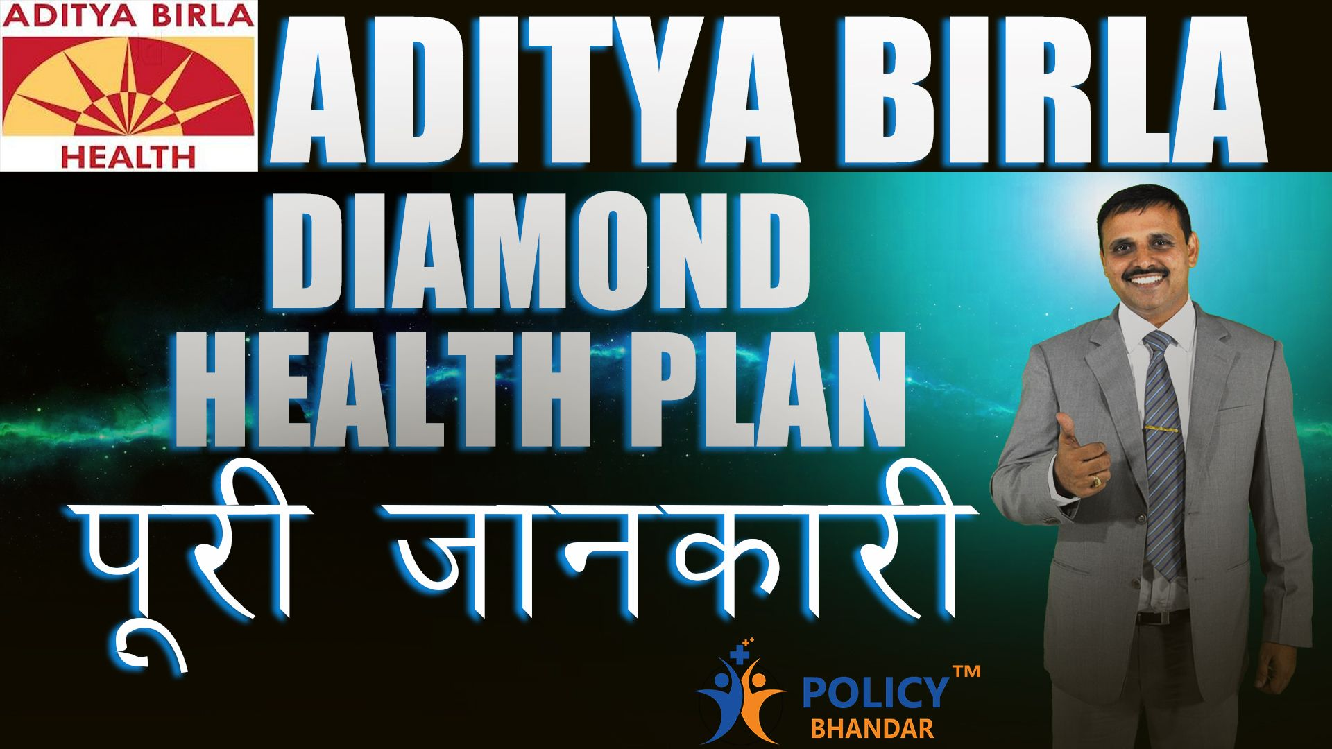 Pin On Policy Bhandar