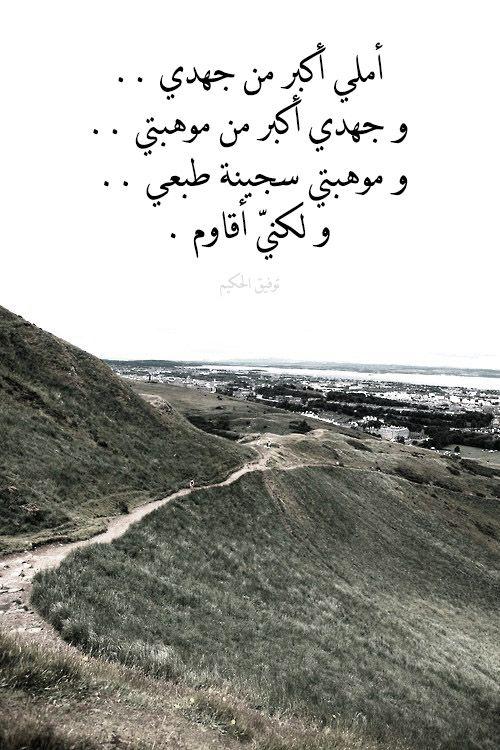 و لكني أقاوم توفيق الحكيم At Careworn Arabian Amman Jordan Ibn Khaldun Translation