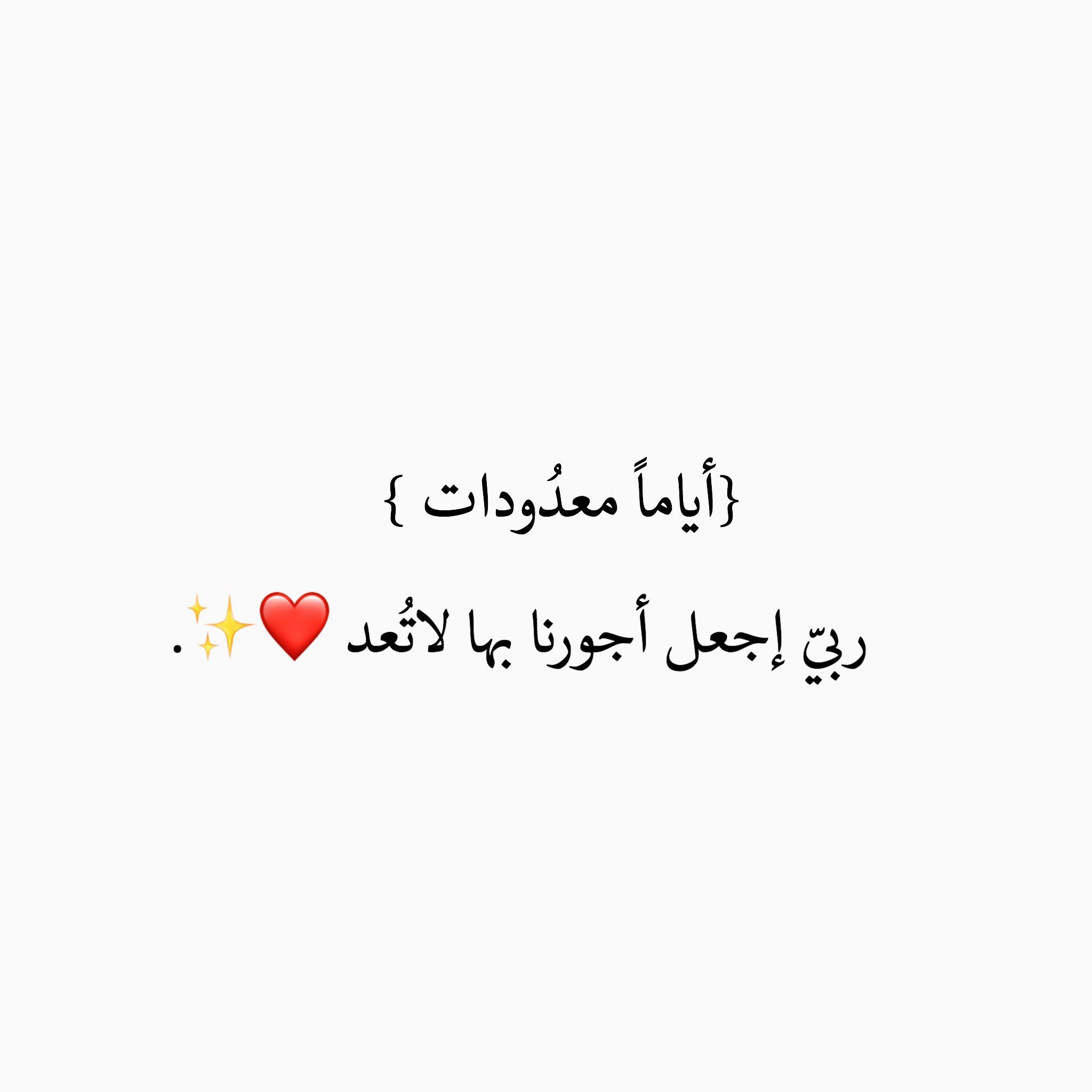 Pin By White Paperr1 On أدعية و أذكار Islamic Quotes Ramadan Day Beautiful Arabic Words