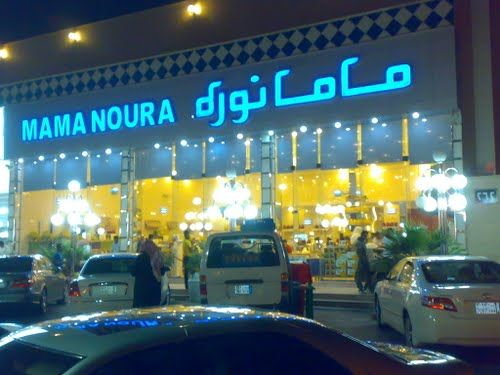 Mama Noura Riyadh Saudi Arabia Islamic Heritage Expat Life Islamic Countries