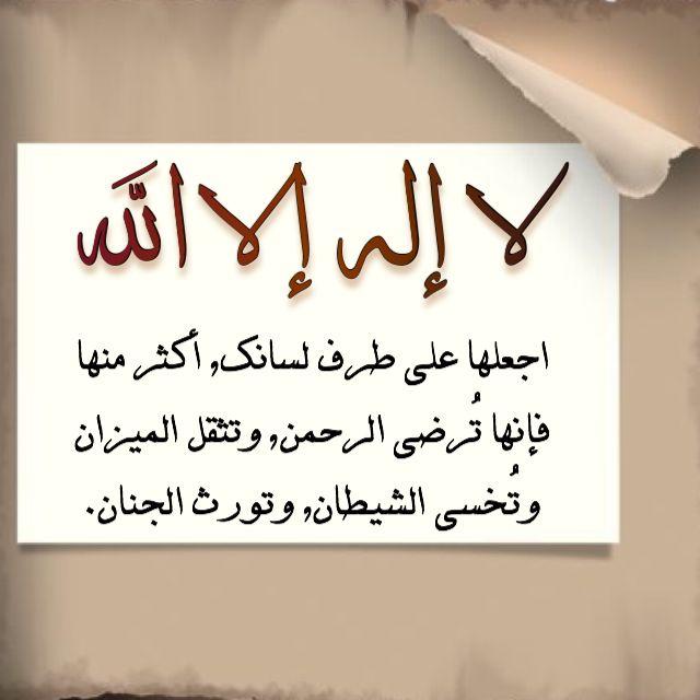 لا إله إلا الله اللهم أحينا عليها وأمتنا عليها واحشرنا عليها Home Decor Decals Islamic Quotes Islam