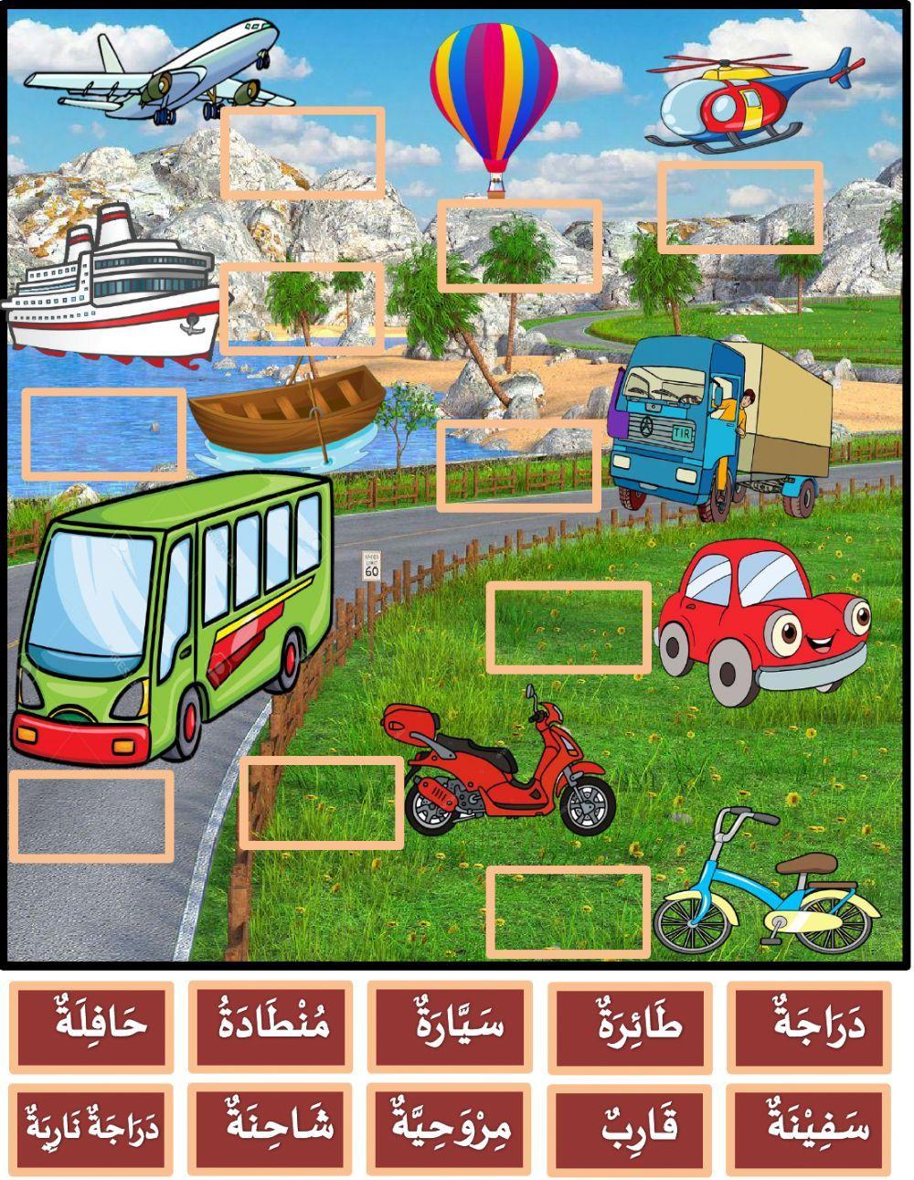 Kenderaan Online Worksheet For Darjah 3 You Can Do The Exercises Online Or Download The Worksheet As Pdf Arabic Alphabet For Kids Worksheets Alphabet For Kids