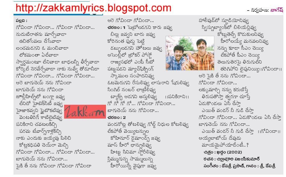 songs in sakshi news paper - Google Search | lyrics and jokes ...