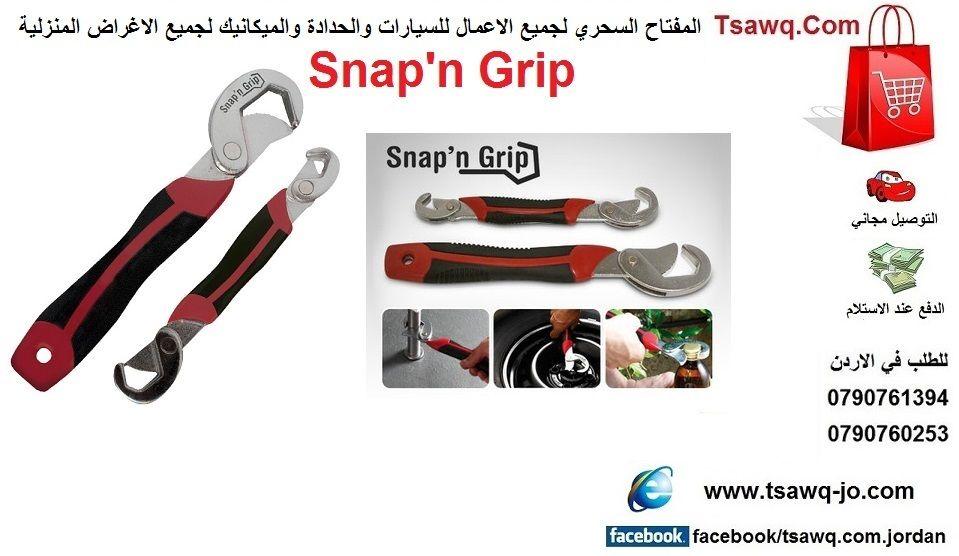 مفتاح متعدد الاغرض يفك و يركب المواسير و المسامير و الصواميل Snap N Grip السعر 14 دينار التوصيل مجاني للطلب في الاردن 790761394 00962 Wire Cutter Cutter Grip