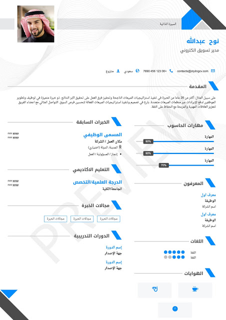 نماذج Cv او سيرة ذاتية جاهزة للطباعة عربى وانجليزى باحدث الطرق مجموعة تضم 50 شكل Cv Template Word Free Cv Template Word Free Resume Template Word
