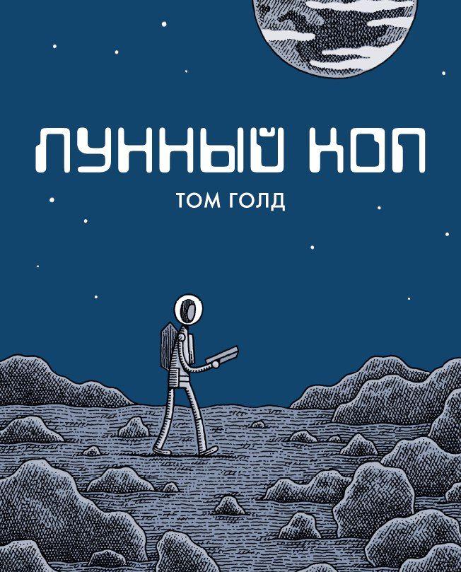 Лунный коп. Том Голд