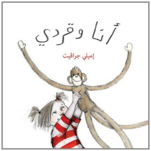 Amazon.com: arabic children's books: Books