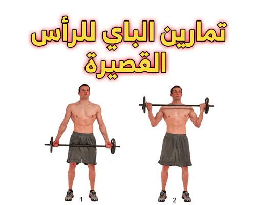 تمارين البايسبس Biceps Exercise Movies