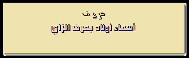 أسماء أولاد بحرف الزاي اللغة العربية
