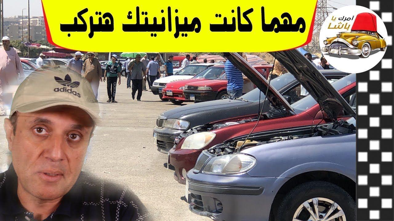 ارخص سيارة اتوماتيك مستعملة فى مصر بداية من ٥٠ الف جنية في سوق السيارات Hard Hat