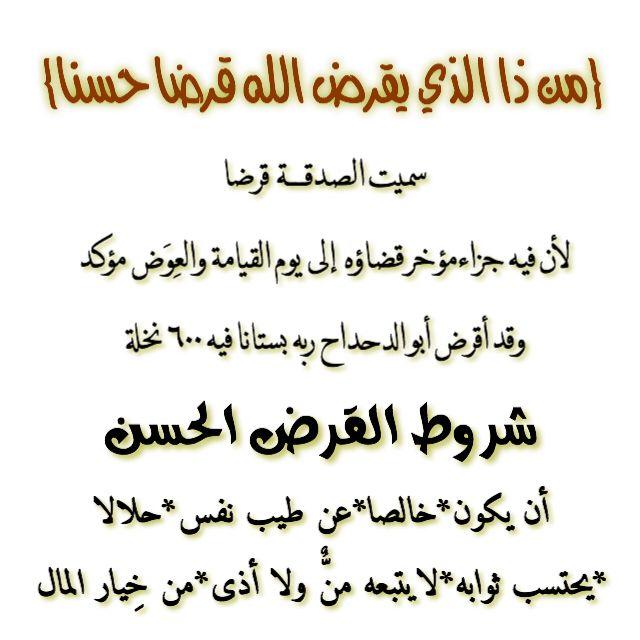 Desertrose فضل الصدقة Quotes Words Islam