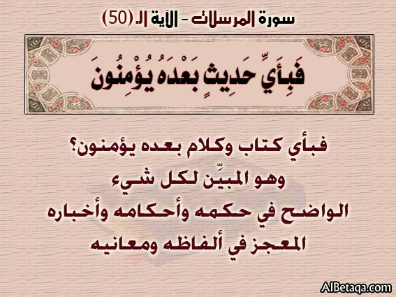 الآيه 50 سورة المرسلات التفسير المصور Calligraphy Social Security Card Arabic Calligraphy