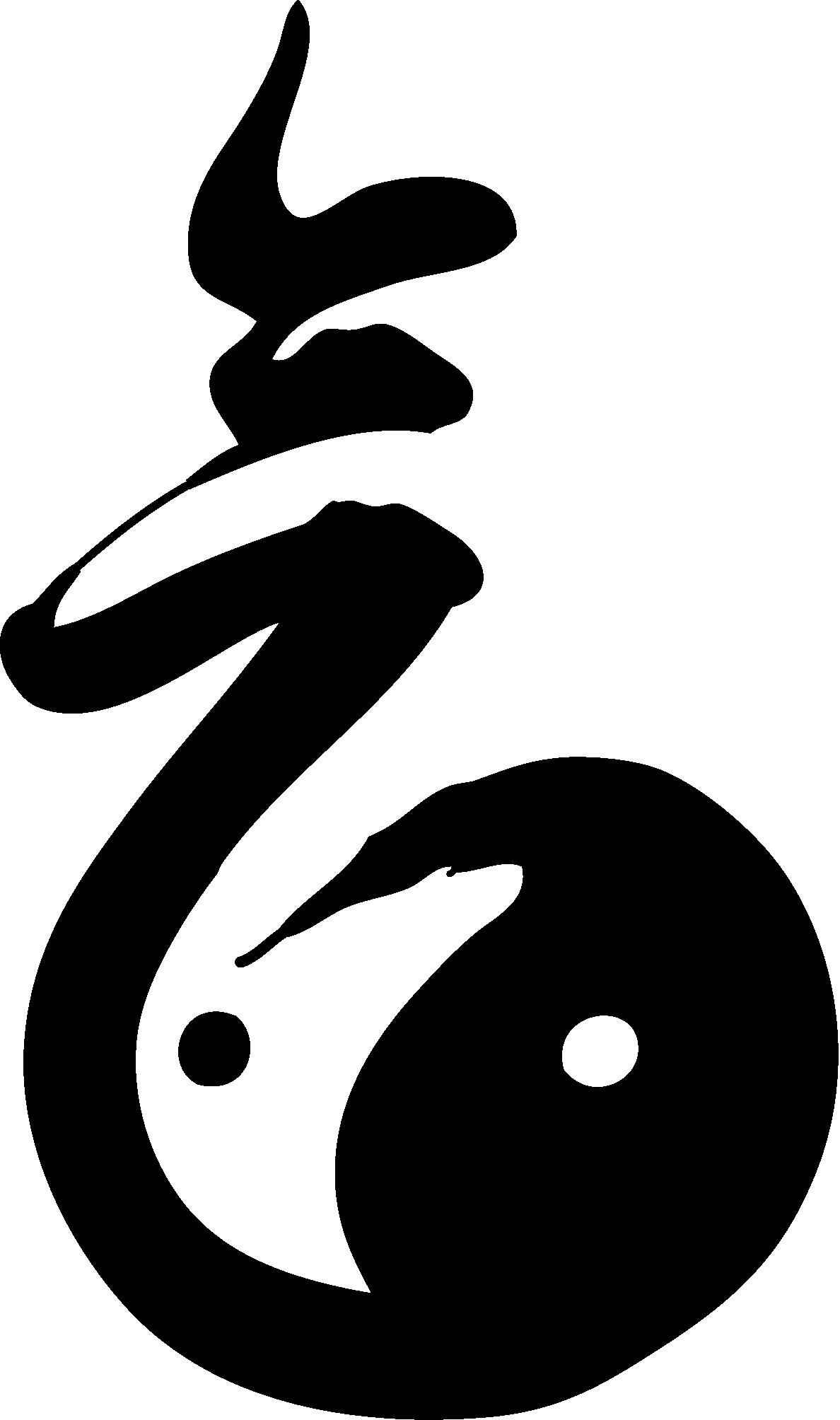 Qigong Seni Tradisional Gambar Karakter Seni