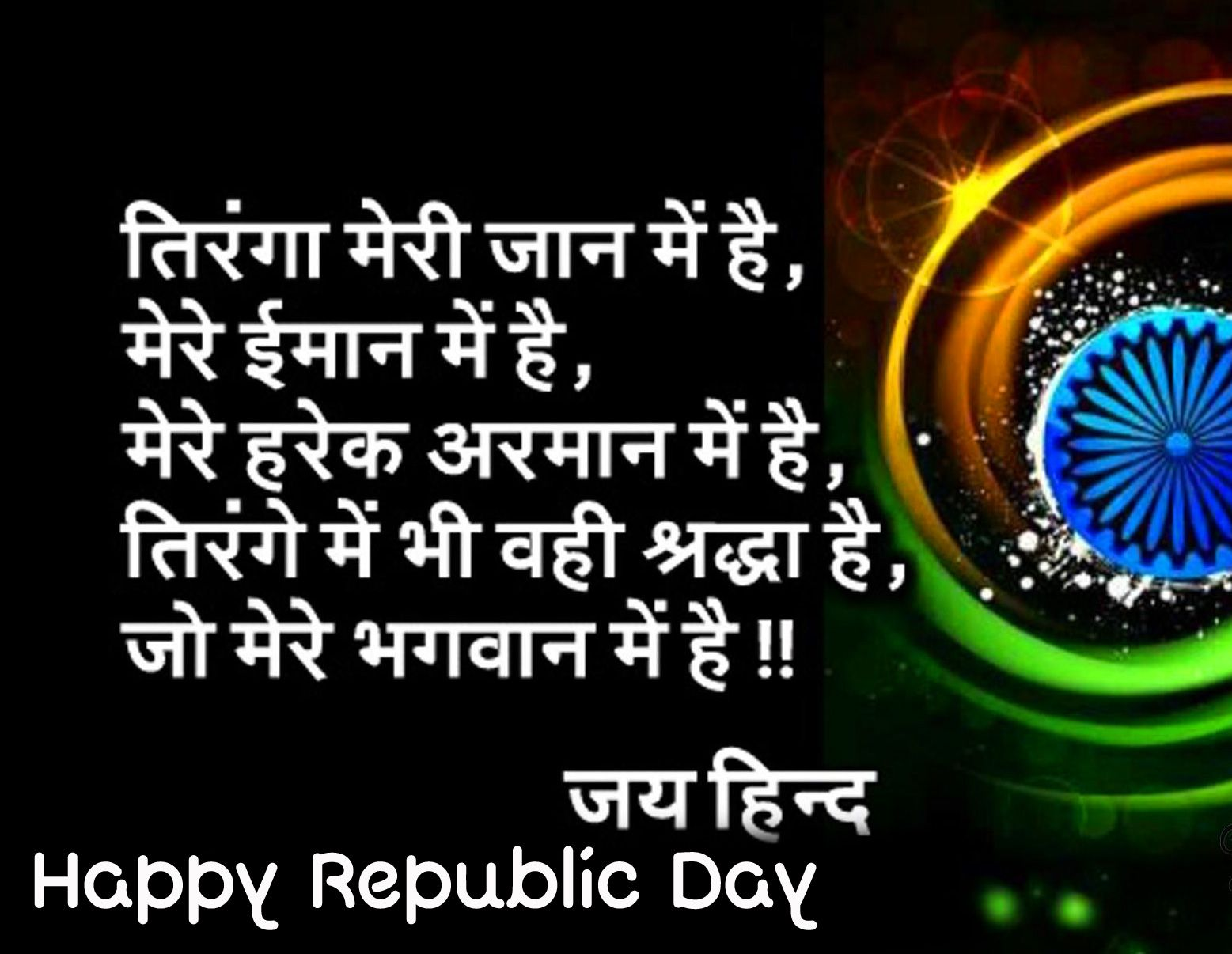 Jai Hind Hindi Quote With Happy Republic Day Wish Republic Day Hindi Quotes Day Wishes Happy republic day in hindi status