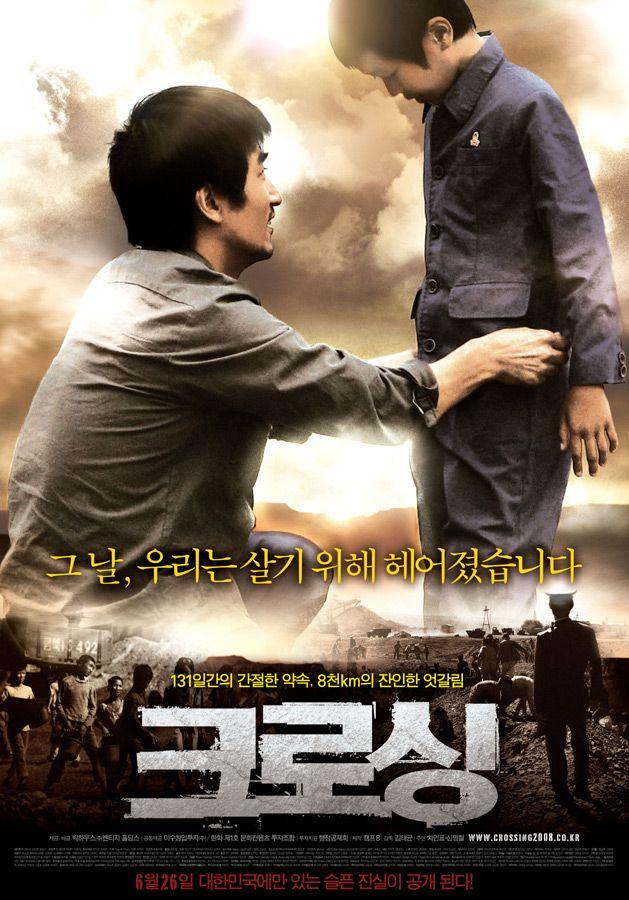 Korean Film Crossing (2008) Good books, I movie, Submarine