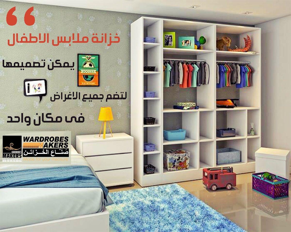 خزانة ملابس الاطفال تلائم خزانة ملابس الاطفال المساحات الصغيرة داخل الغرفة ويمكن وضعها في أي ركن من أركان ا Home Decor Modern Office Space Home Decor Bedroom