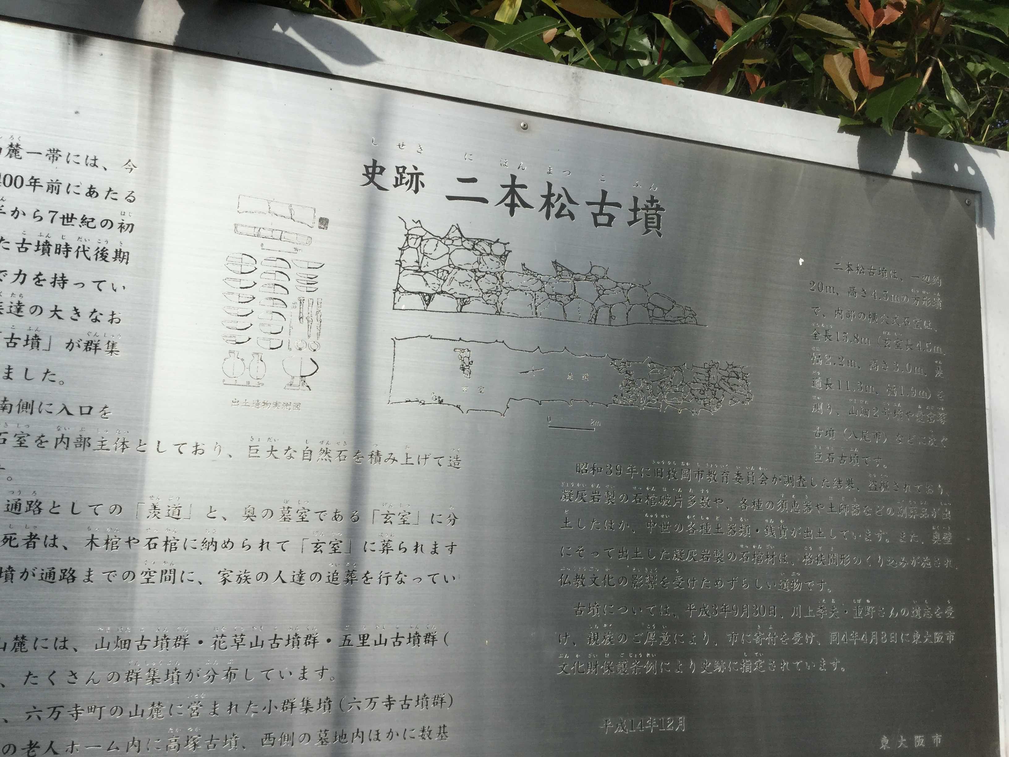 【史跡 二本松古墳】(にほんまつこふん)東大阪市 - kazu1000のブログ / 社寺仏閣巡り
