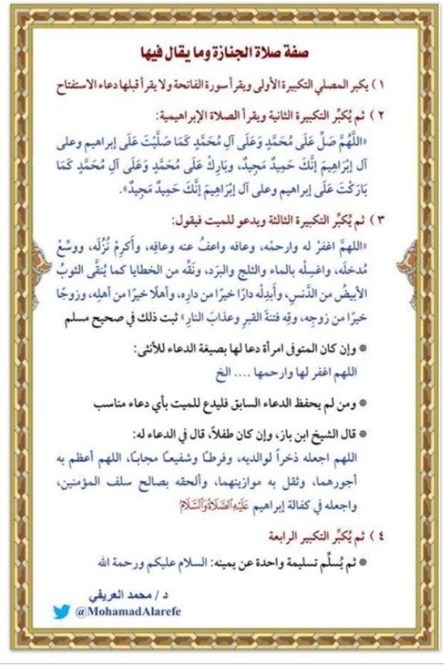 صفة صلاة الجنازة و ما يقال فيها Prayers Words Allah