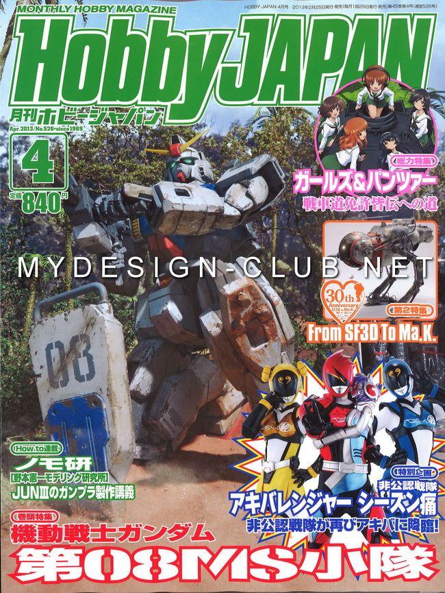 Full scans hobby japan magazine (september) 2010 | srw hotnews.