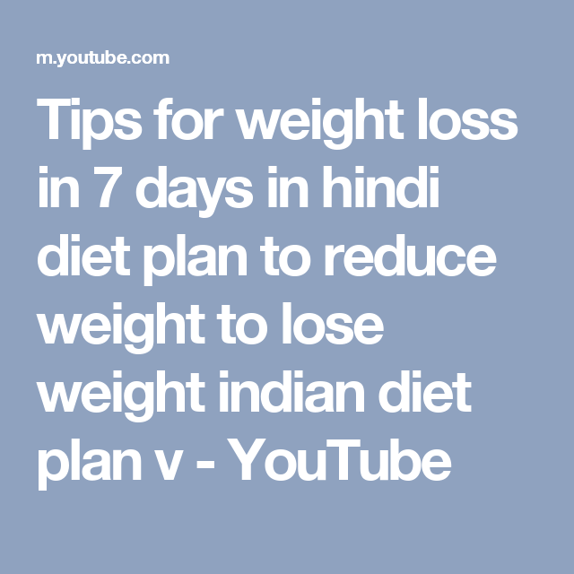 Tips for weight loss in 7 days in hindi diet plan to reduce weight tips for weight loss in 7 days in hindi diet plan to reduce weight to lose weight indian diet plan v ccuart Gallery
