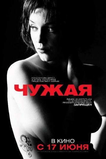 Чужая (2010). Всё о фильме: дата выхода, трейлеры, фото ...