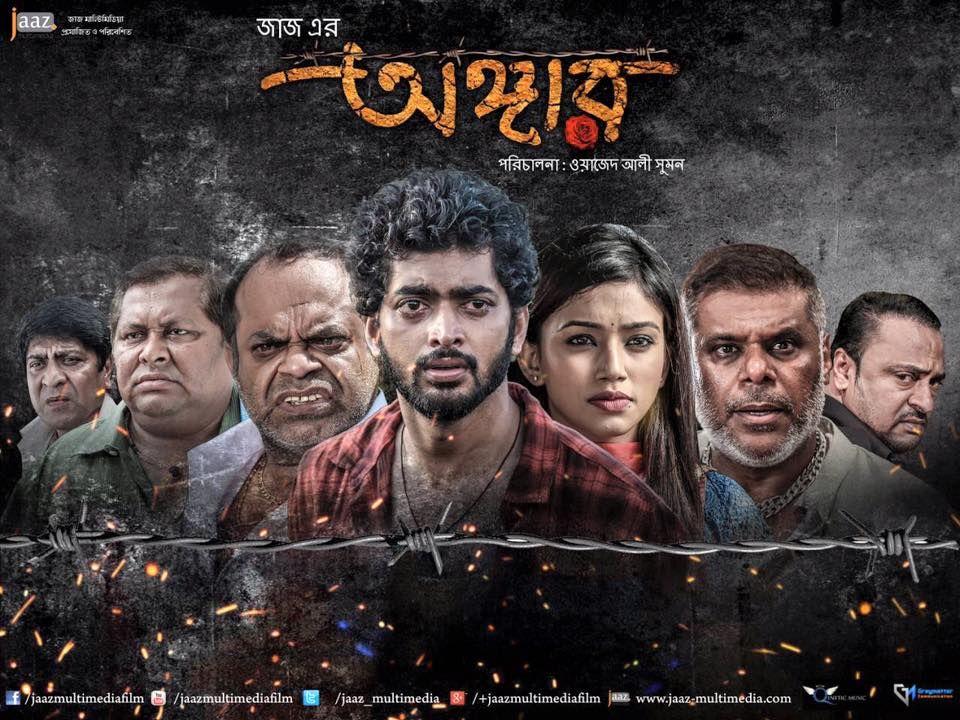 bengali movie kanamachi download hd by torrent
