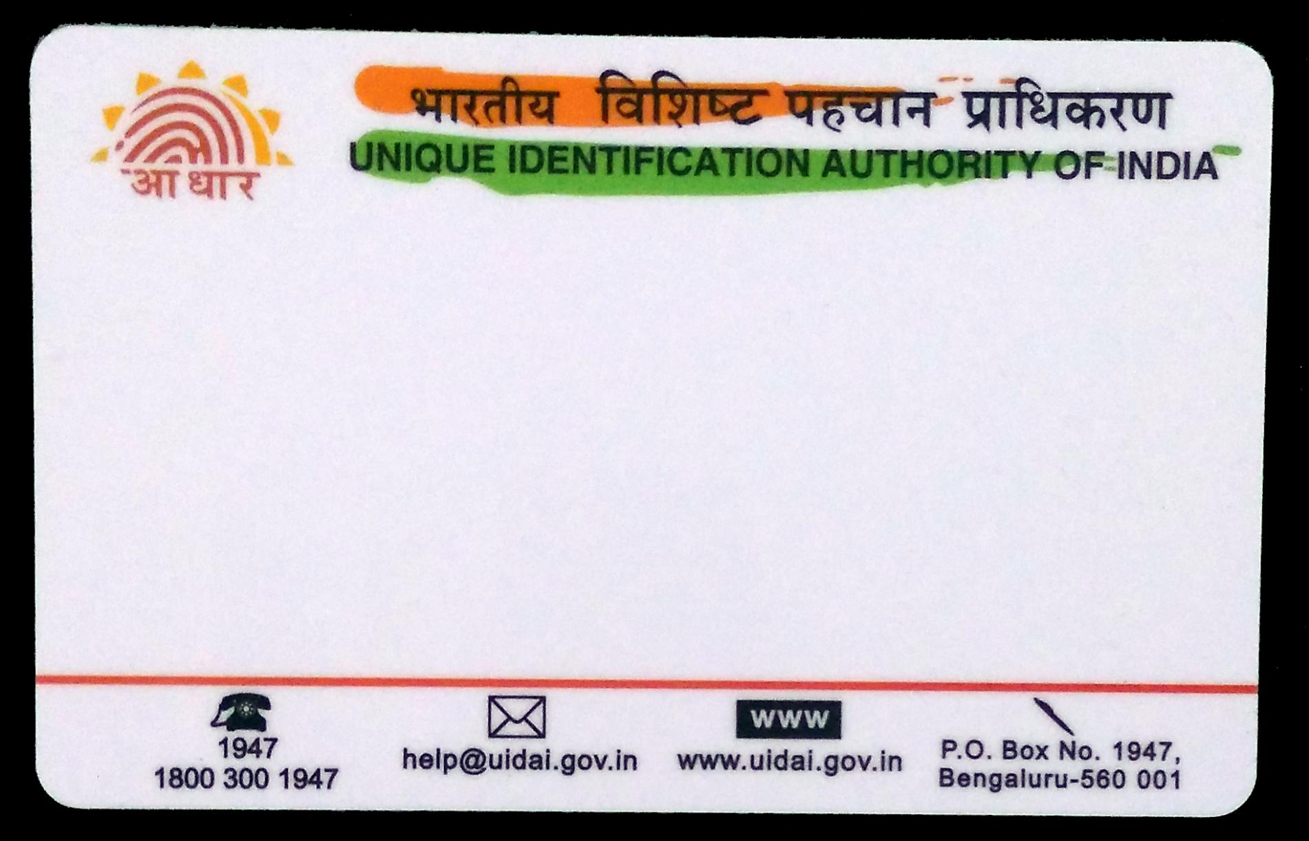 Unique Aadhaar Card Aadhar Card Cards Rakhi Cards