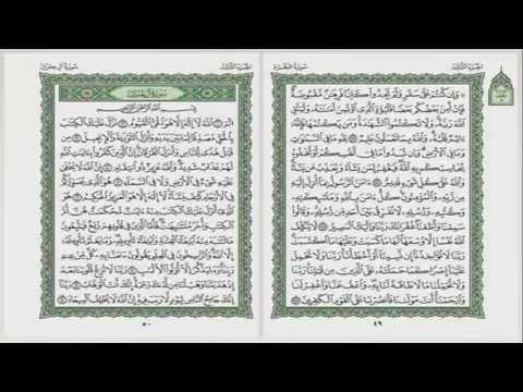 سورة البقرة كاملة حدر من المصحف الشيخ مشاري العفاسي Quran Meditation Periodic Table