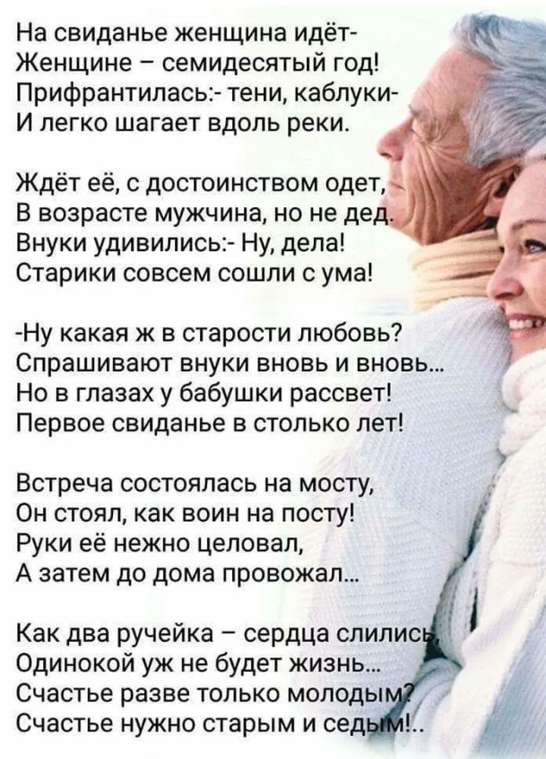 Стихи про молодую пару