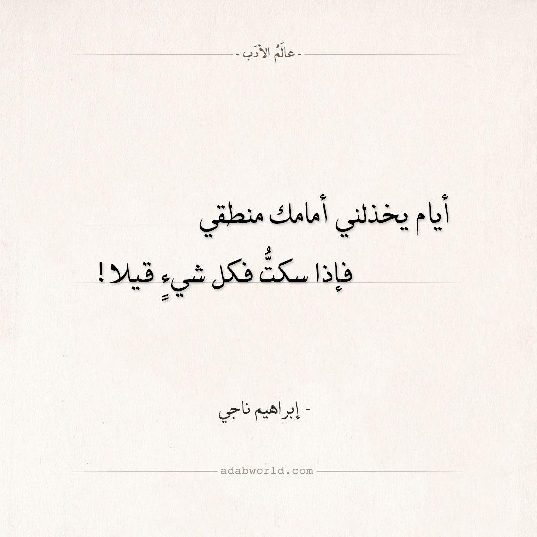 شعر إبراهيم ناجي أيام يخذلني أمامك منطقي عالم الأدب Quotes Arabic Calligraphy Calligraphy