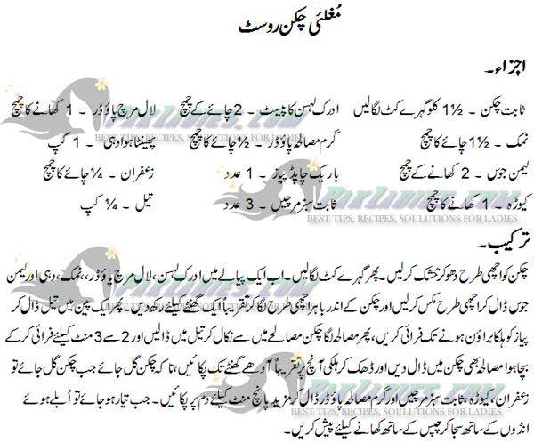How To Make Mughlai Chicken Roast English Urdu Recipe Cooking