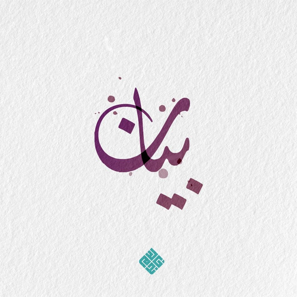 اسم بيان Calligraphy Design Flower Phone Wallpaper Flourish Design