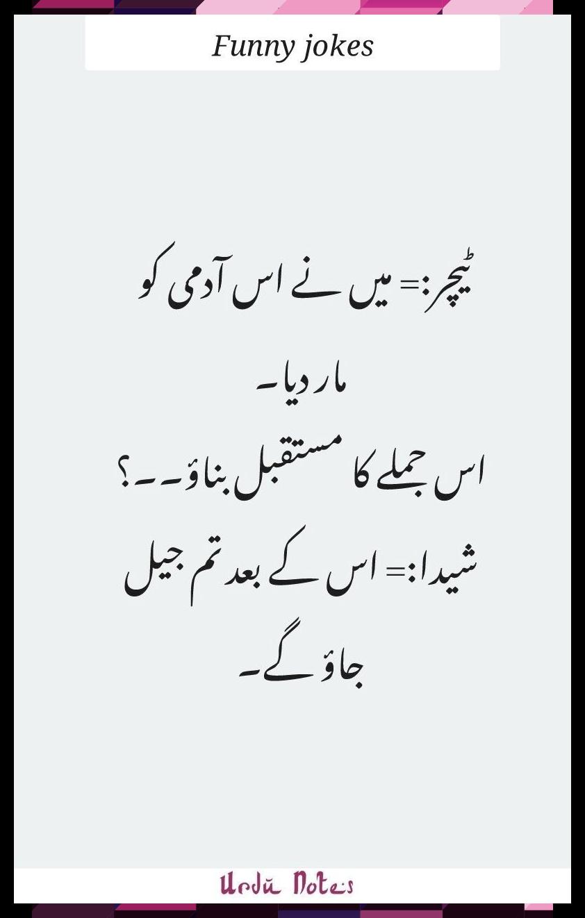 Funny Jokes In Urdu Teacher Students Jokes In Urdu In 2020 Funny Quotes For Kids Jokes Quotes Some Funny Jokes