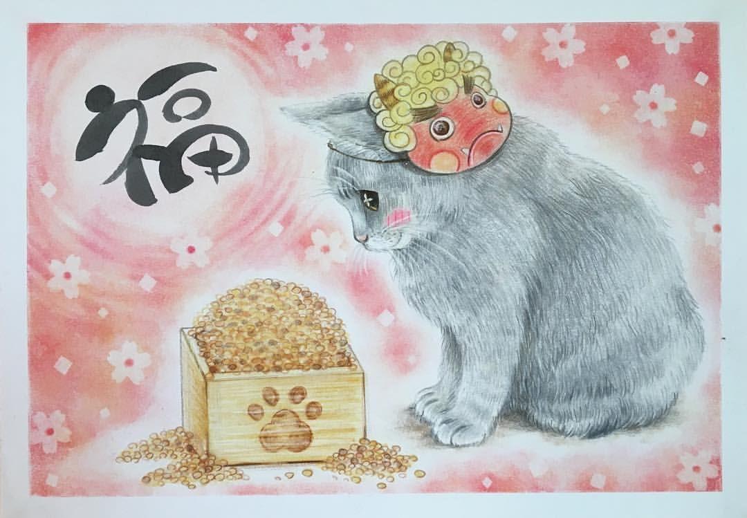 1年前の作品ですが 季節と猫のパステルワーク 節分 猫の鬼さんに投げるはカリカリ それじゃ外に逃げないですね 福の文字は筆ペンで パステルと筆 文字のコラボ楽しいですよ お絵描き パステルワーク パステル画 猫 ペット似顔絵 Pastel Art Animal