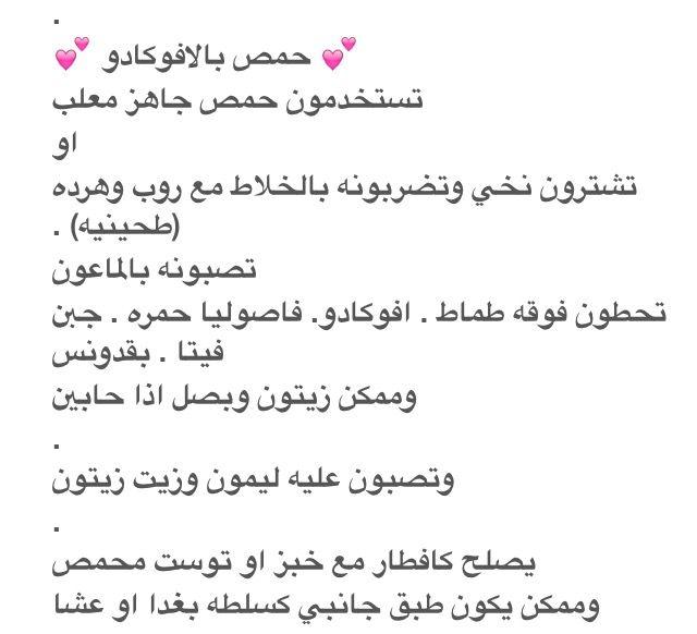 حمص بالافوكادو Math Blab Math Equations