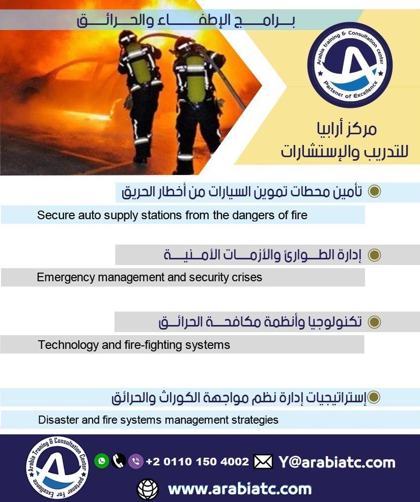 دورات مركز ارابيا في الإطفاء Emergency Management Emergency System