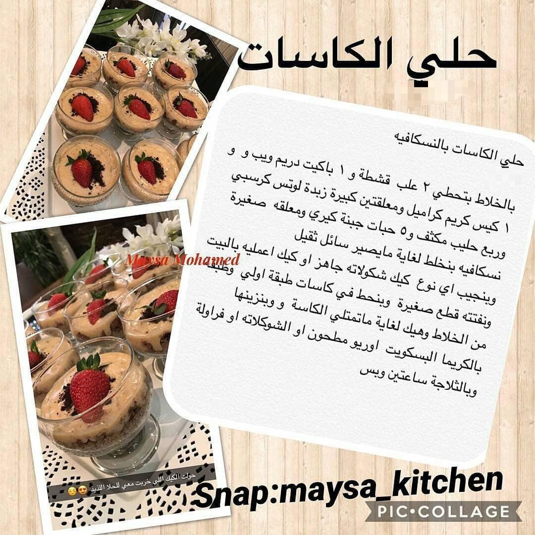 Pin By H On وصفات حلى كاسات Recipes Cooking Food
