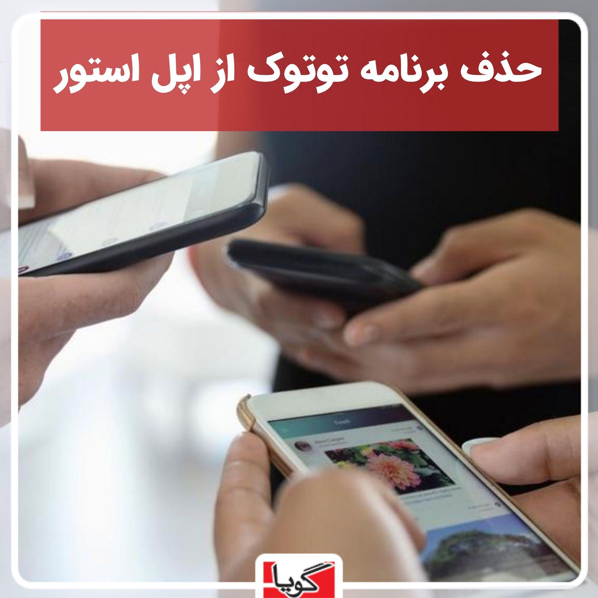 حذف برنامه توتوک از اپل استور ساکنان امارات نگران این هستند که برنامه رایگان تماس تصویری به طور دائم از Smart Watch Electronic Products Mp3 Player
