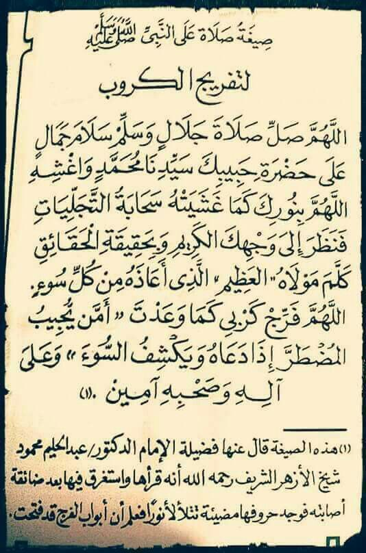 Pin By Ahlam Dawod On Sufi عرفانيات التصوف Quran Quotes Inspirational Quran Quotes Love Quotes For Book Lovers