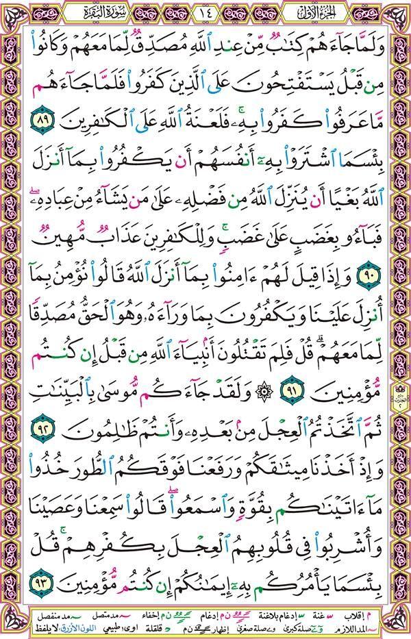 سورة البقرة صفحة رقم 14 Quran Verses Quran Complete Quran