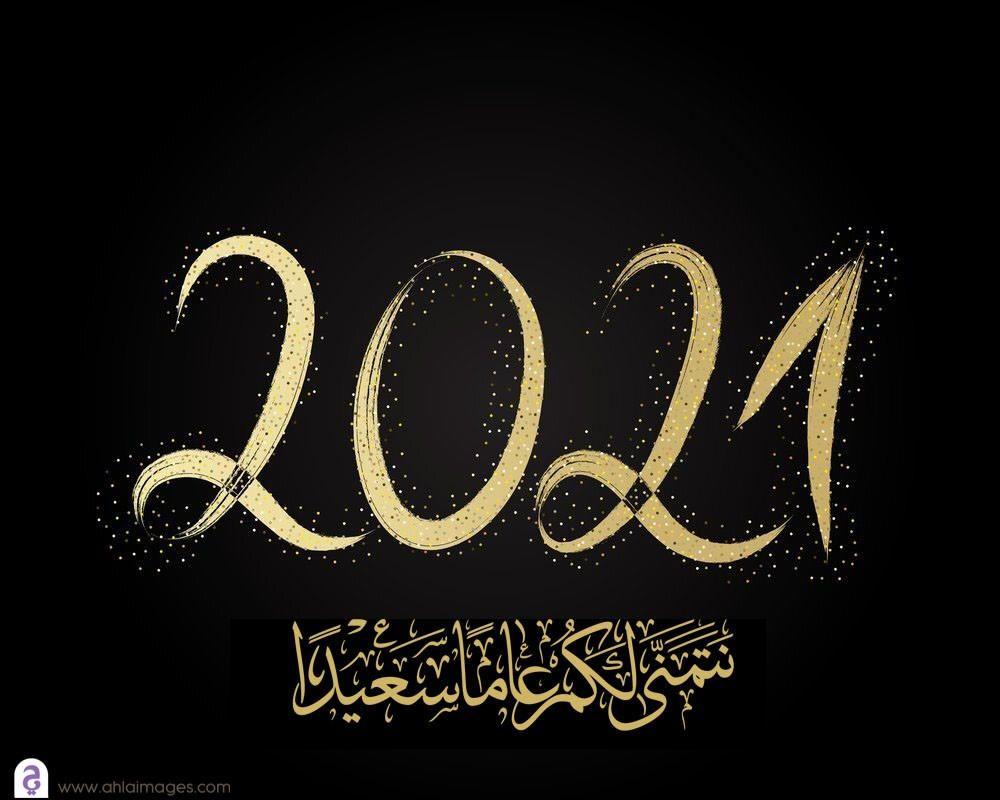 رسائل تهنئة براس السنة الميلادية 2021 Happy New Year Photo Happy New Year Happy New