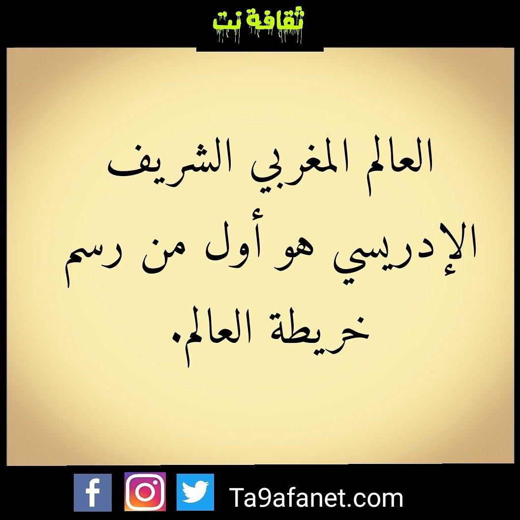 الشريف الإدريسي Arabic Calligraphy Calligraphy