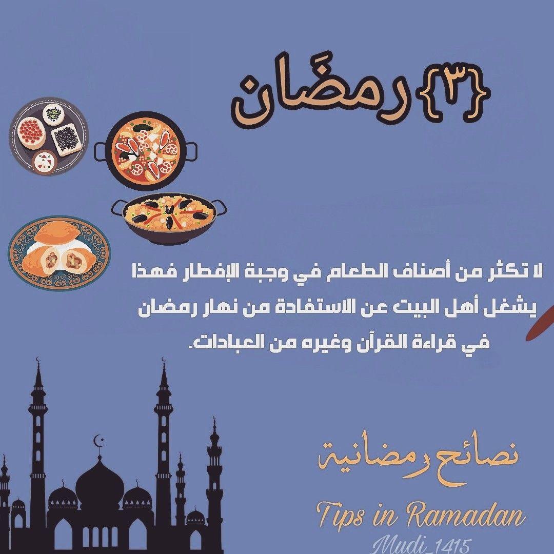 رمضان فطور Ramadan Tips Electronic Products