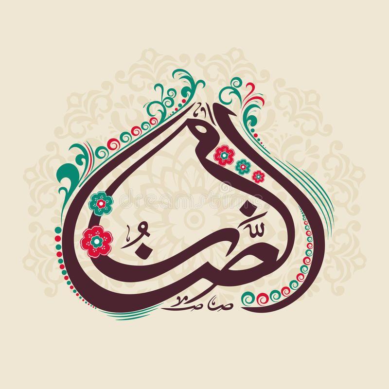 Arabic Calligraphy Text For Ramadan Kareem Creative Arabic Islamic Calligraphy Sponsored Ramadan Kareem Creative Ramadan Kareem Calligraphy Kareem