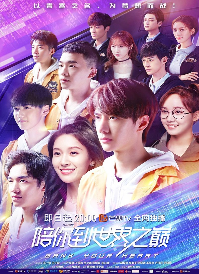 Gank Your Heart (2019) in 2020 Chines drama, Drama