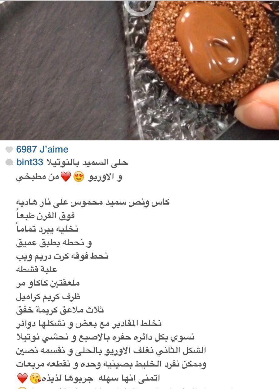 حلا السميد بالنوتيلا و الاوريو Cooking Food Sweet