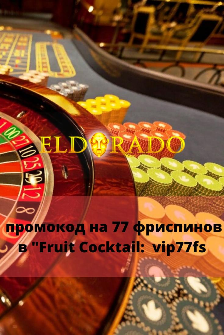 эльдорадо онлайн казино зеркало