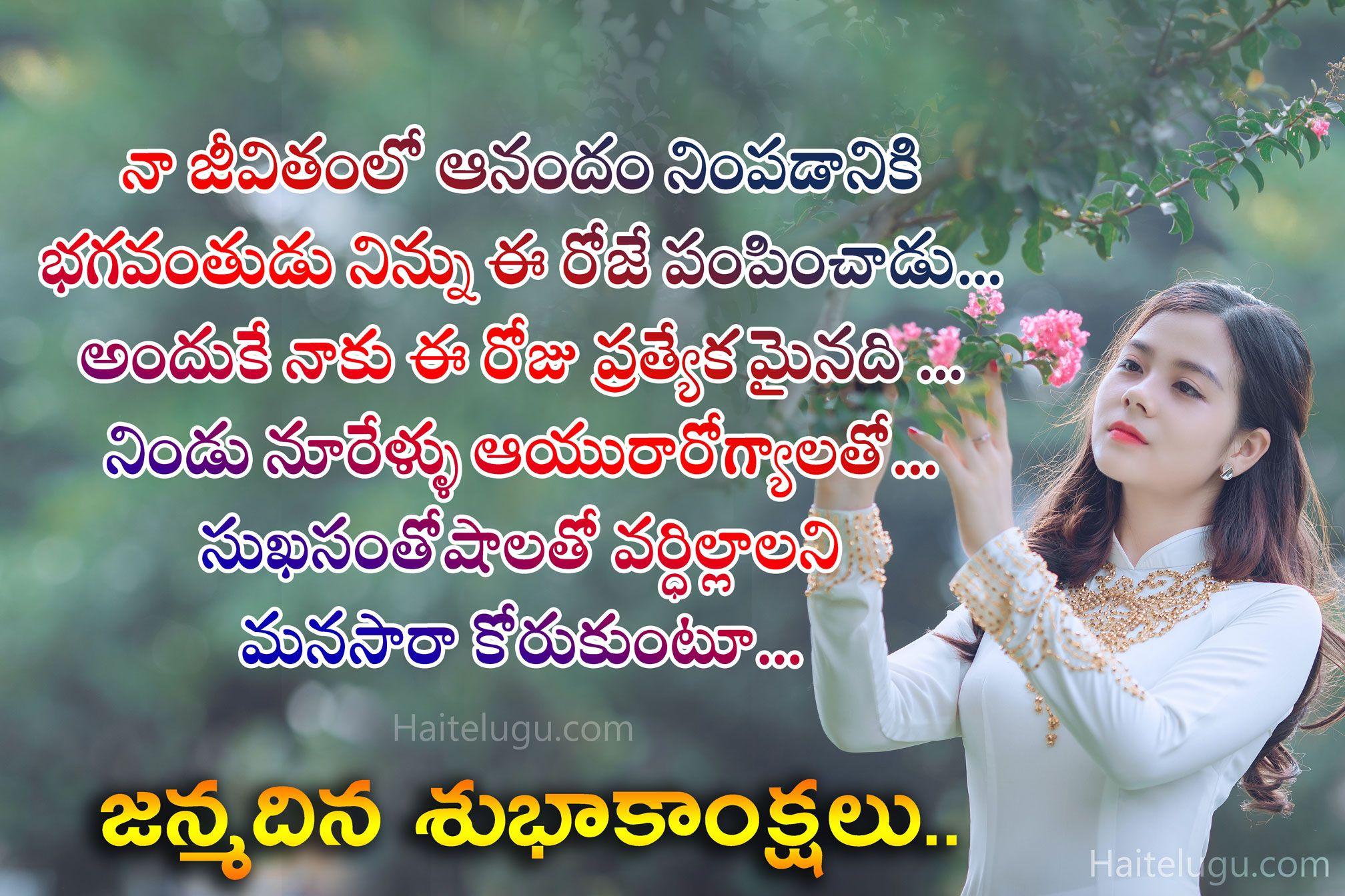 Pin on Wishes in Telugu